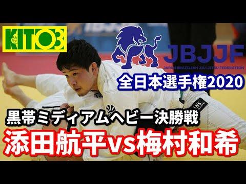 【JBJJF全日本】黒帯ミディアムヘビー決勝戦・添田航平vs梅村和希【ブラジリアン柔術】