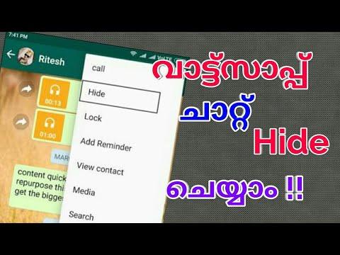 എങ്ങനെ Whatsapp ചാറ്റ് Hide ചെയ്യാം  How To Hide Whatsapp Chat In Malayalam