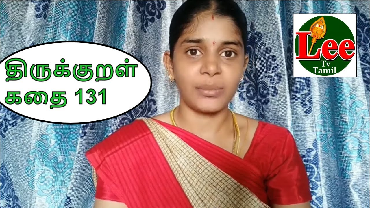 திருக்குறள் கதை131 | Tamil | Lee Tv Tamil | Tamil Speech Story | Thirukkural Story