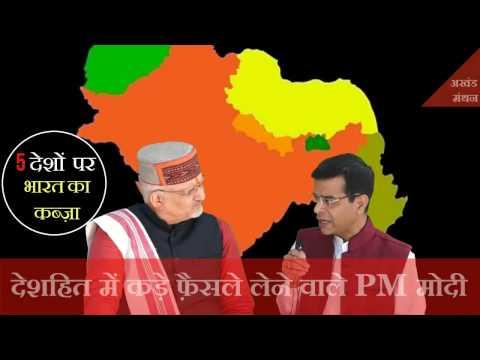 देखिये कैसे भारत करेगा 5 देशों पर कब्ज़ा? मिट जायेंगे दुनिया के नक्शे से ये 5 देश