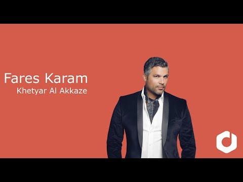 Fares Karem  - Khetyar Al Akkaze Lyrics