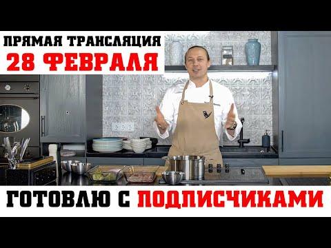 Прямая трансляция 28 февраля. Кулинарный Мастер-класс для подписчиков.