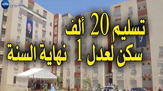تسليم 20  ألف  وحدة  سكنية  لعدل 1  نهاية  السنة  الحالية .مبروك
