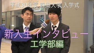 工学部編 新入生インタビュー 平成30年度静岡大学入学式