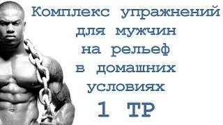 Комплекс упражнений для мужчин на рельеф в домашних условиях (1 тр)