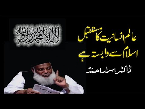 Aalm-e-Insayniat Ka Mustqbil By Dr. Israr Ahmad