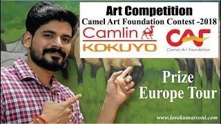 Art Competition Camel Art Foundation Contest -2018