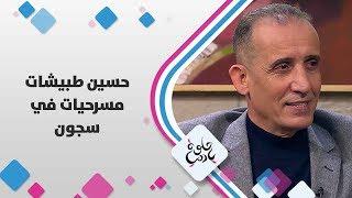 حسين طبيشات - مسرحيات في سجون