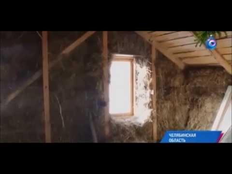 видео: Дом из соломы
