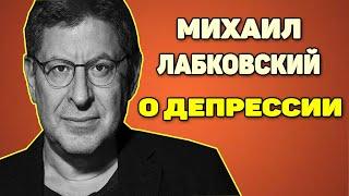 Михаил Лабковский - О депрессии! В чем причина упадка сил и желаний?
