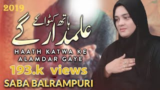 Saba Balrampuri Noha -2018 & 19  HATH KATWA KE JAHAN SE JO ALAMDAR GAYE