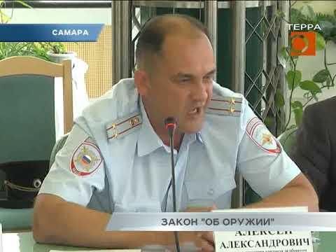 """Новости Самары. Закон """"Об оружии""""."""