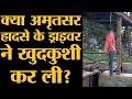 Amritsar Train Accident:  ट्रेन के ड्राइवर के Suicide वाली तस्वीरों की पड़ताल