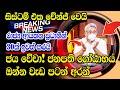 Today Sinhala BREAKING NEWS Here is special news just received Hiru News Sinhala Gotabaya rajapaksa