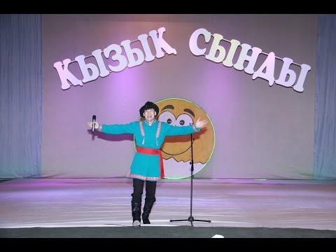 01 Юморбек КызыкСынды концерти   КареКЕНШИЛИК