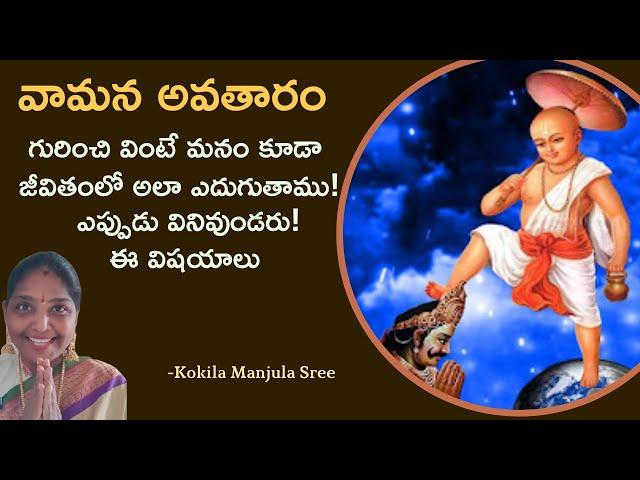 వామన జయంతి నాడు తప్పక ఇది చేయాలి | Must Do On Vamana Jayanthi | Manjula Sree #SreeSevaFoundation
