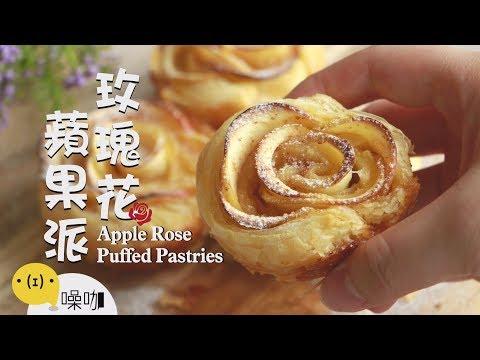 玫瑰花蘋果派Apple Rose Puffed Pastries