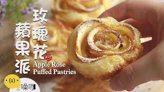 玫瑰花蘋果派【做吧!噪咖】Apple Rose Puffed Pastries