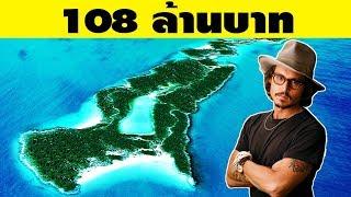 10 สุดยอดเกาะส่วนตัวแพงที่สุดในโลก (แพงมาก!!)