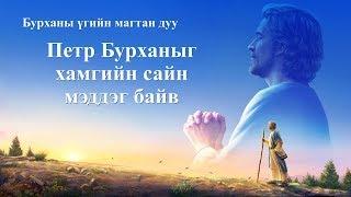 """""""Петр Бурханыг хамгийн сайн мэддэг байв"""" Христийн сүмийн шинэ дуу (lyrics)"""