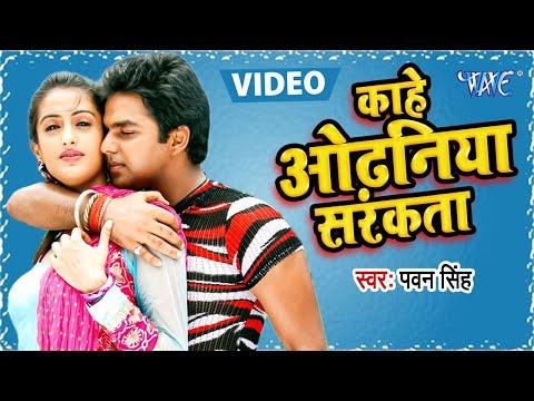 Kahe Odhaniya Sarkata - काहे ओढ़निया सरकता - Devar Bhabhi - Bhojpuri Hit Songs HD