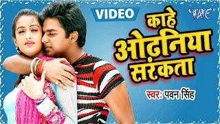 Kahe Odhaniya Sarkata काहे ओढ़निया सरकता Devar Bhabhi Bhojpuri Hit Songs HD