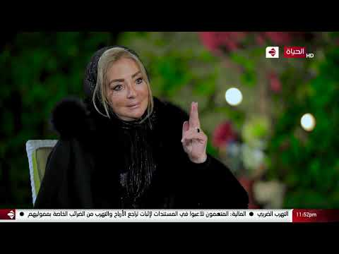 برنامج واحد من الناس مع عمرو الليثي | حلقة استثنائية مع شهيرة 2 | ج3