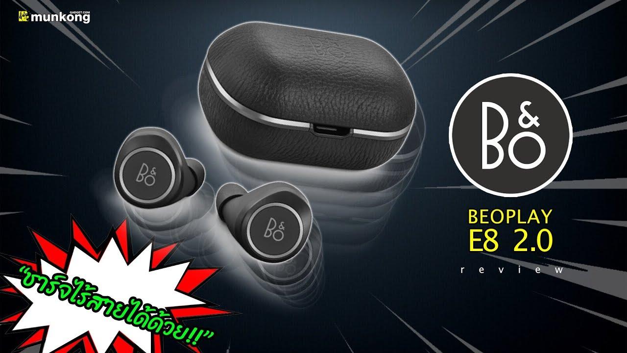 B&O Beoplay E8 2.0 สวย ไร้สายของจริง !!
