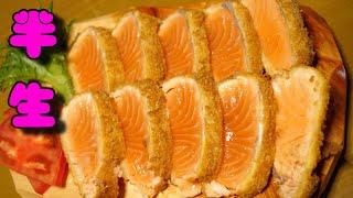 サーモン料理で一番うまい⁉︎サーモンの【生カツ】がうますぎる!!!