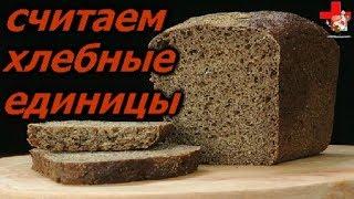 Еда за весь день с подсчётом хлебных единиц.