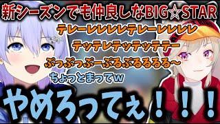 【BIG☆STAR/APEX】新シーズン開幕から仲良しな3人【一ノ瀬うるは/白雪レイド/小森めと/切り抜き】
