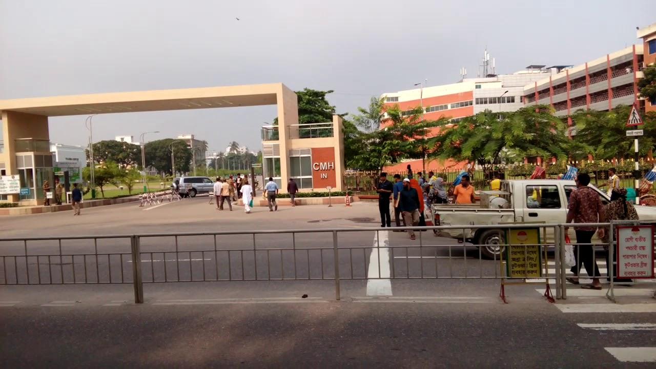 Combind Military Hospital, Dhaka বাংলাদেশের গৌরব