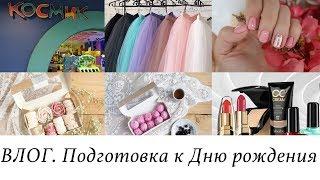 ВЛОГ. Подготовка к ДНЮ РОЖДЕНИЯ. Космик, маникюр, юбка-пачка, фаберлик.