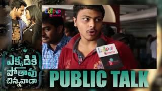 Ekkadiki Pothavu Chinnavada Public Talk Review #Review #PublicTalk - LCT