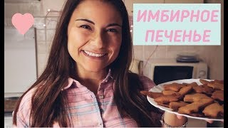ЛУЧШИЙ РЕЦЕПТ ИМБИРНОГО ПЕЧЕНЬЯ| Gingerbread Cookie| Mari Boo