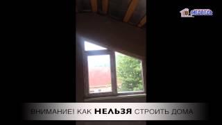 Как НЕЛЬЗЯ строить дома из ЛСТК(, 2015-07-31T20:27:26.000Z)