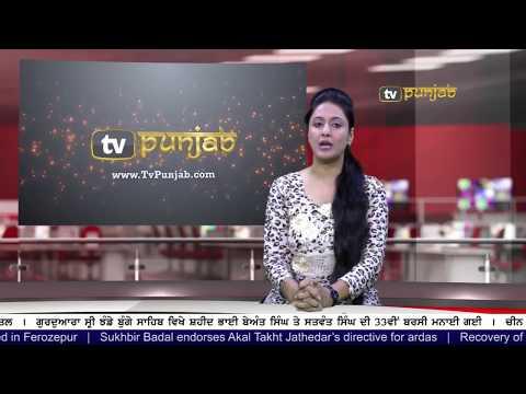 Punjabi NEWS  31 October 2017  TV Punjab