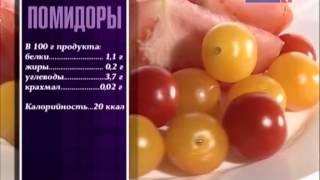Помидоры - польза и вред. Состав, калорийность и полезные свойства помидоров