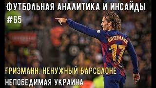Футбольная аналитика инсайды футбола 65 Гризманн Ненужный Непобедимая Украина Футбол весь тут