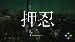 【声優実況】良平さんとDBD!!#3 櫻井トオル 検索動画 4