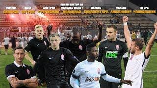 ТОП Голов Заря Луганск 2016/2017 / Zorya Luhansk TOP Goals 2016/2017
