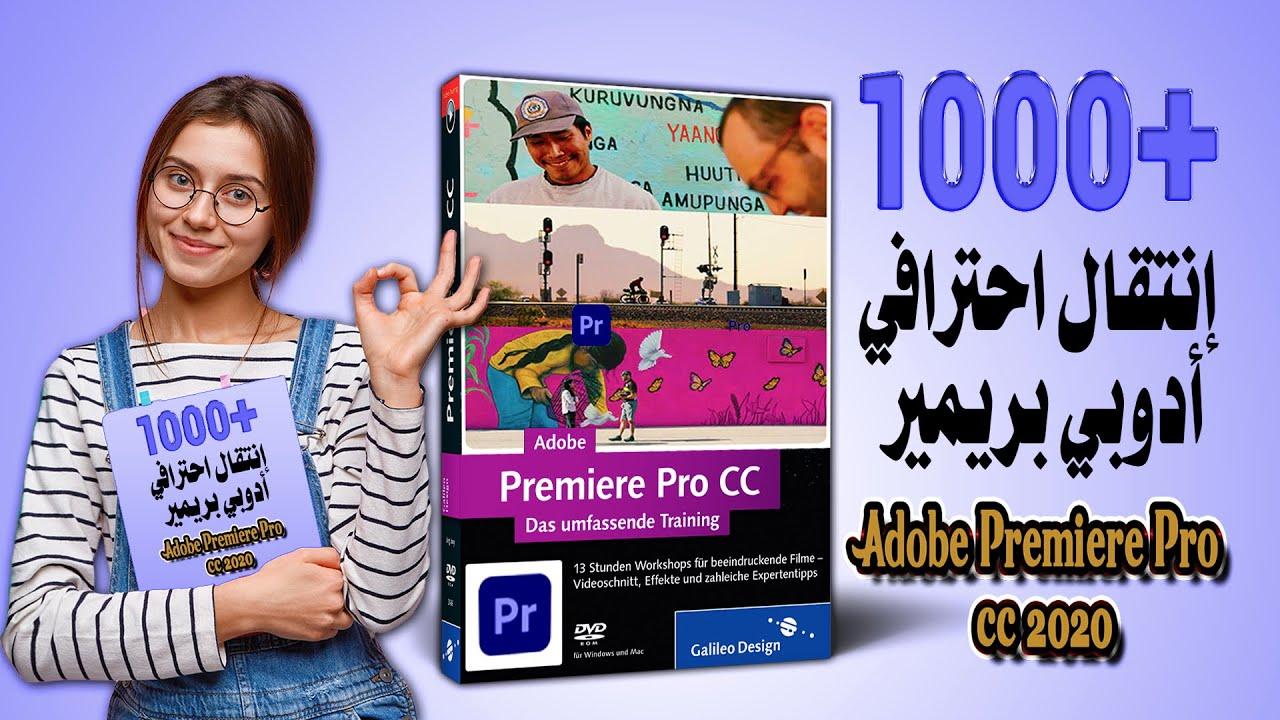 1000 انتقال احترافي أدوبي بريمير تحميل انتقالات أدوبي بريمير Adobe Premiere Pro 2020 Youtube
