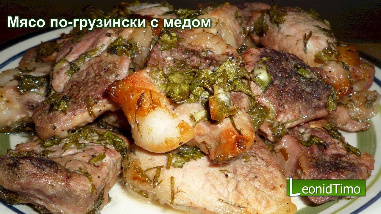Мясо по-грузински с медом в духовке быстро и вкусно. РЕЦЕПТ Leonid Timo