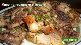 видео Мясо по-грузински (в горшочке)