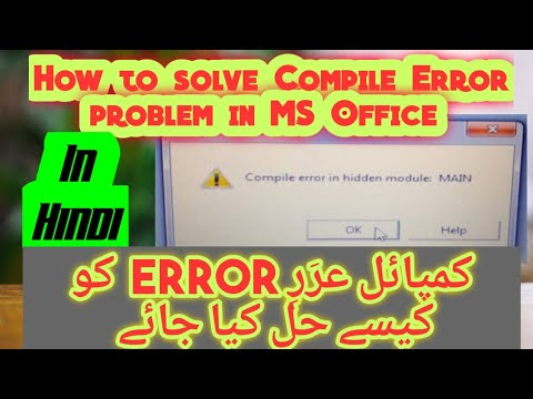 How To Solve Compile Error Problem In MS Office In Hindi
