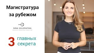 Магистратура за рубежом - 3 главных секрета успешного поступления | Nina Solomatina