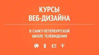 Курсы веб-дизайна в Санкт-Петербургской школе телевидения(ВЕБ-ДИЗАЙН в Санкт-Петербурге http://videoforme.ru/course/webdesign Изучи все основы графического дизайна, грамотно подбира..., 2015-05-11T06:39:52.000Z)