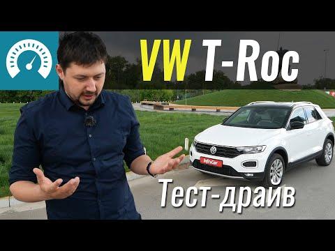 VW T-Roc: Гольф или НЕТ? Тест-драйв Т-Рок