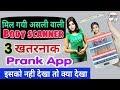 3 खतरनाक Prank App,Body scanner,car prank,Scare your friends