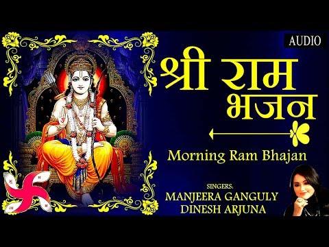 श्री राम भजन | जय श्री राम | Morning Ram Bhajan | Bhakti Bhajan Mantra